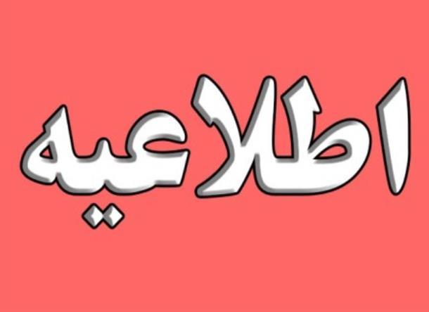 ثبت نام متقاضيان شعب اخذ راي انتخابات سال 1396-شهرستان بشرويه