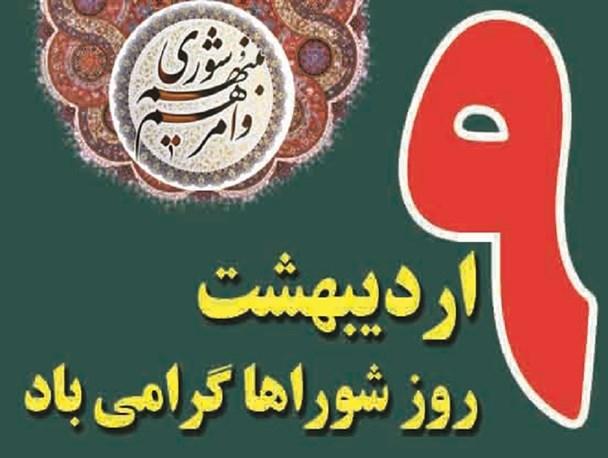 9 ارديبهشت روز شوراها گرامي باد